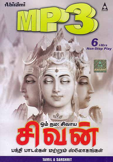 Shiva Songs & Slokas On Lord Shiva (Tamil & Sanskrit) (MP3