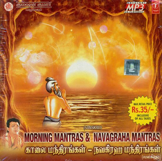 Morning Mantras and Navagraha Mantras (Sanskrit) (MP3 Audio CD)