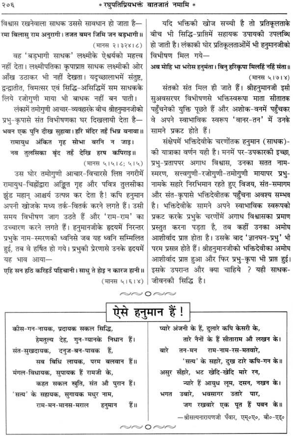 श्री हनुमान-अंक: (Shri Hanuman-Ank) - The Most Exhaustive Collection of  Articles on Hanuman Ji