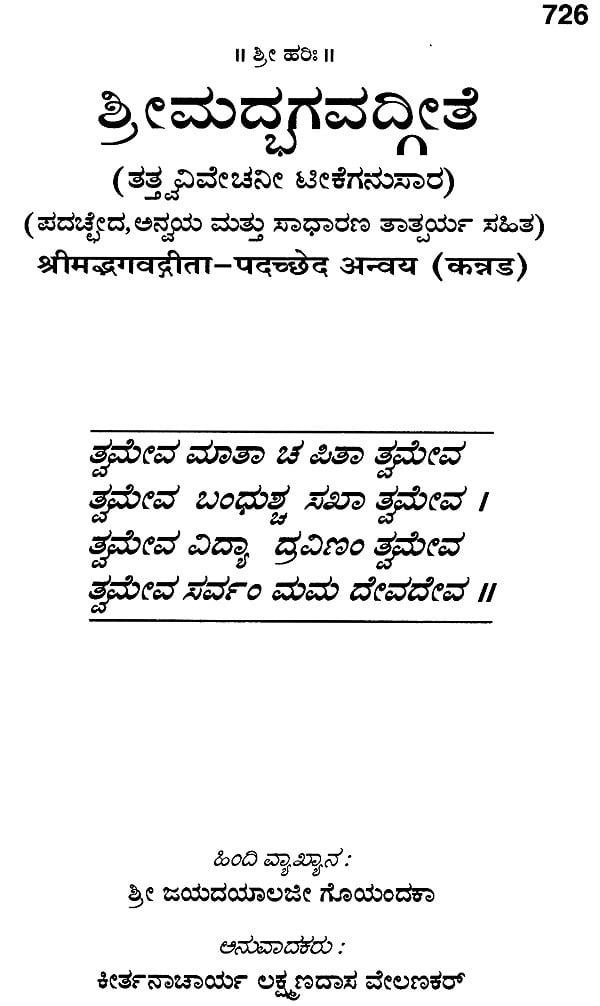 ಶರಮದಭಗವದಗತ Srimad Bhagavad Gita Kannada