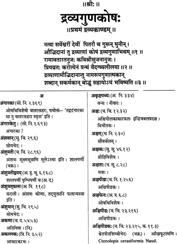 DRAVYAGUNAKOSAH Dictionary Of Ayurvedic Terms Relating To Names Synonyms Properties And Actions Medical Plants Sanskrit Hindi English