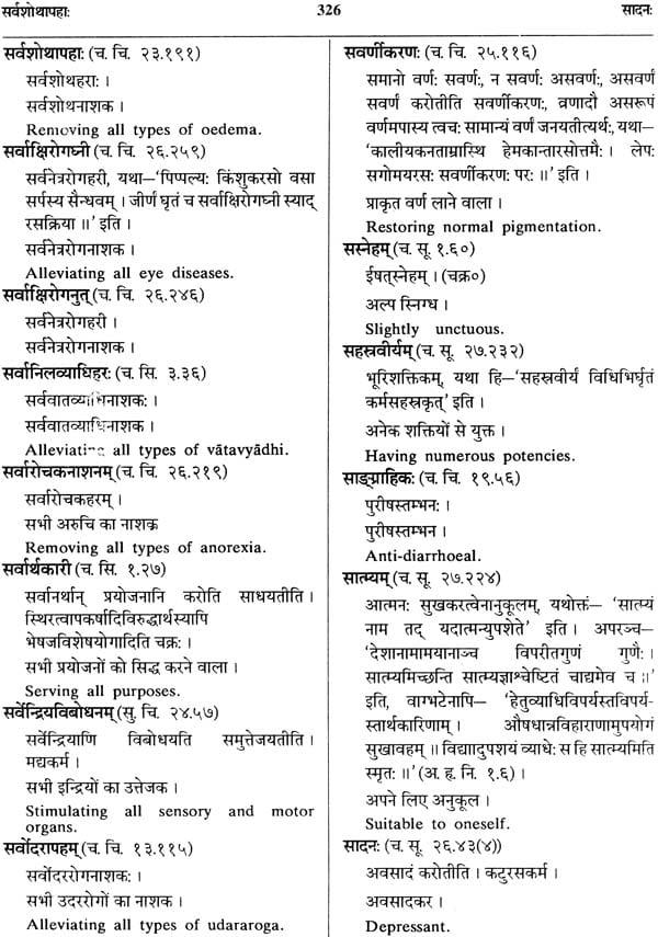 medical dictionary english to hindi pdf