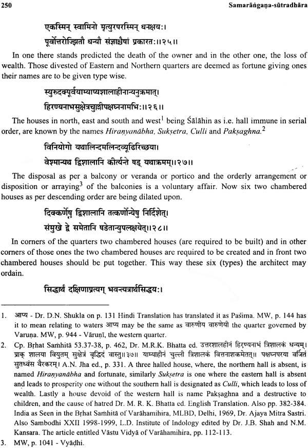 Samarangana Sutradhara of Bhojadeva: An Ancient Treatise on Architecture  (In Two Volumes)