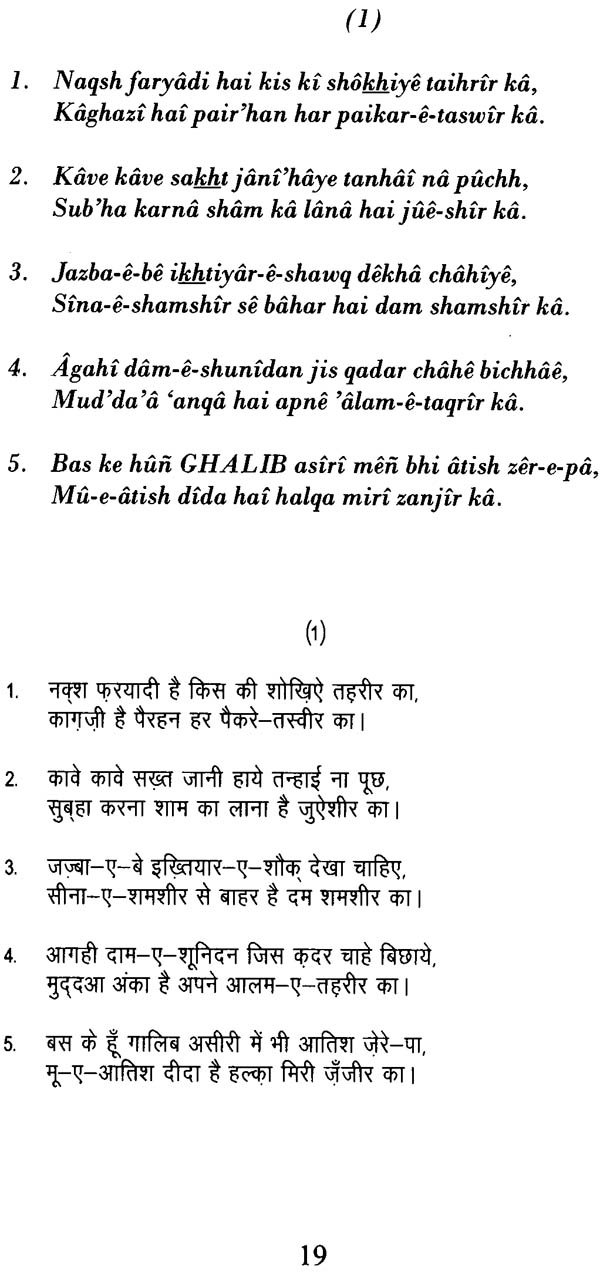Mirza Ghalib: 100 Famous Ghazals (Text, Transliteration and Translation)