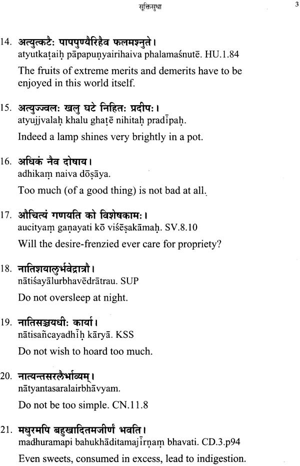 sanskrit essays on water conservation Importantabout sanskrit slokas on water conservation with meaning is not asked yet   please ask for sanskrit slokas on water conservation with meaning by click hereour team/forum members are ready to help you in free of cost.