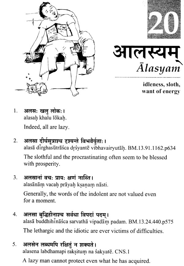 Sukti Sudha (Sanskrit Quotations with Roman Transliteration and English  Translation)