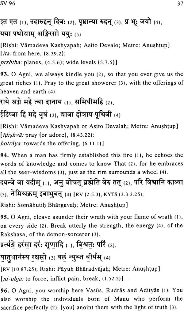 Sanskrit Of The Vedas Vs Modern Sanskrit: Sama Veda: Sanskrit Text, English Translation And Notes