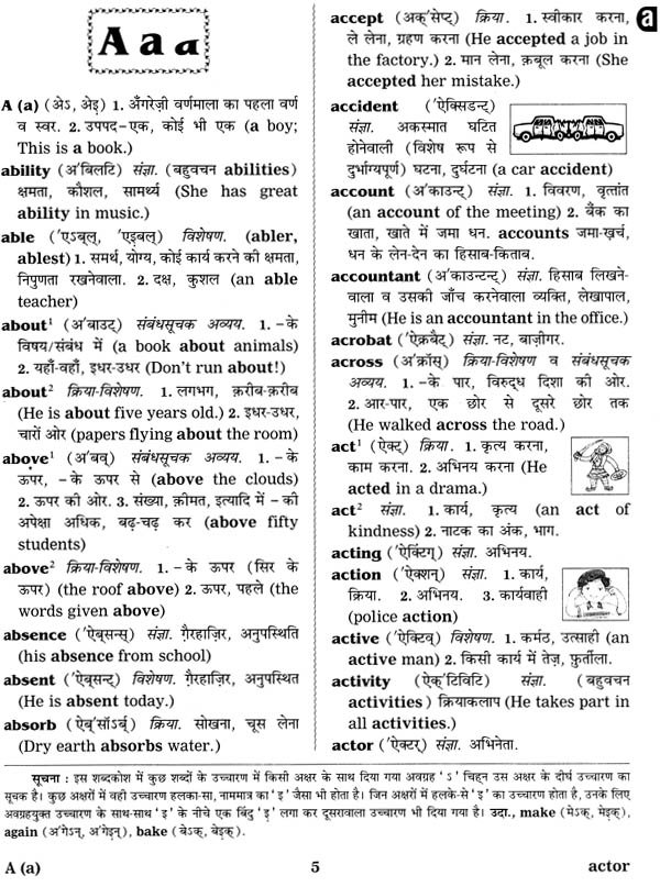 Navneet Primary School Dictionary English-Hindi (With Pictures)