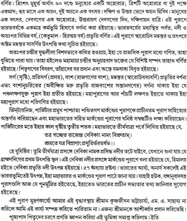Markandeya Purana In Bengali Pdf