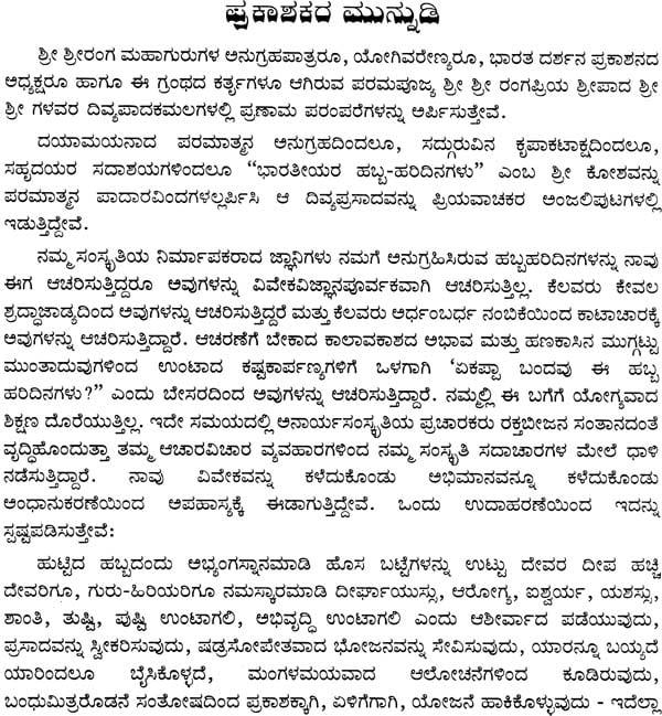 Essay on national festivals in kannada language wikipedia