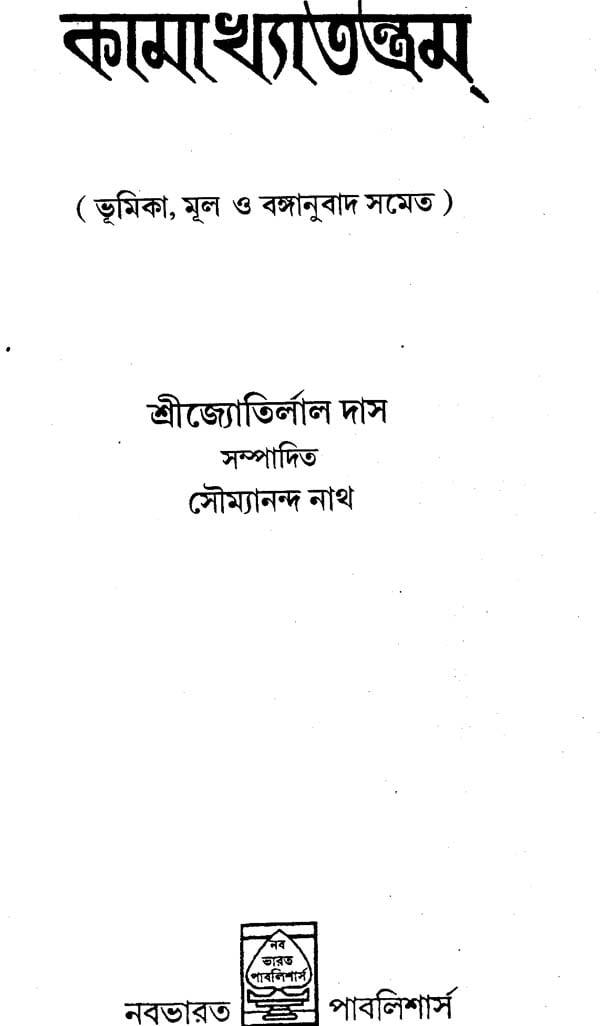 Bangla Book Pdf Format