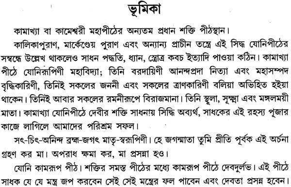kamakhya tantra in bengali pdf