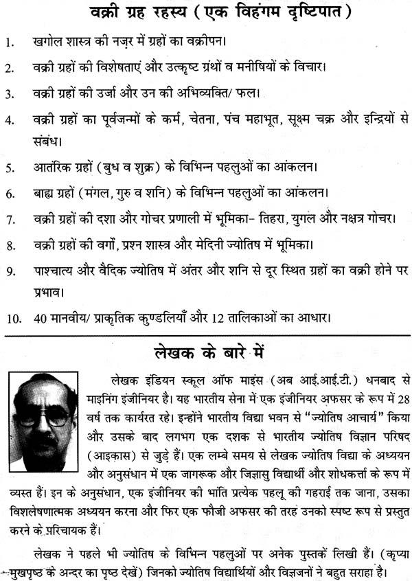 vakri graha vedic astrology in hindi