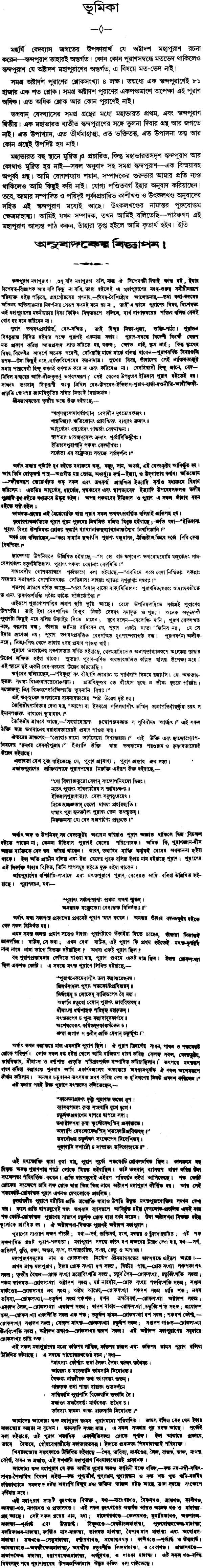 Skanda Purana In Bengali Pdf