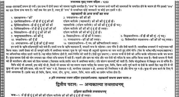 Asli Pracheen Ravan Samhita Pdf