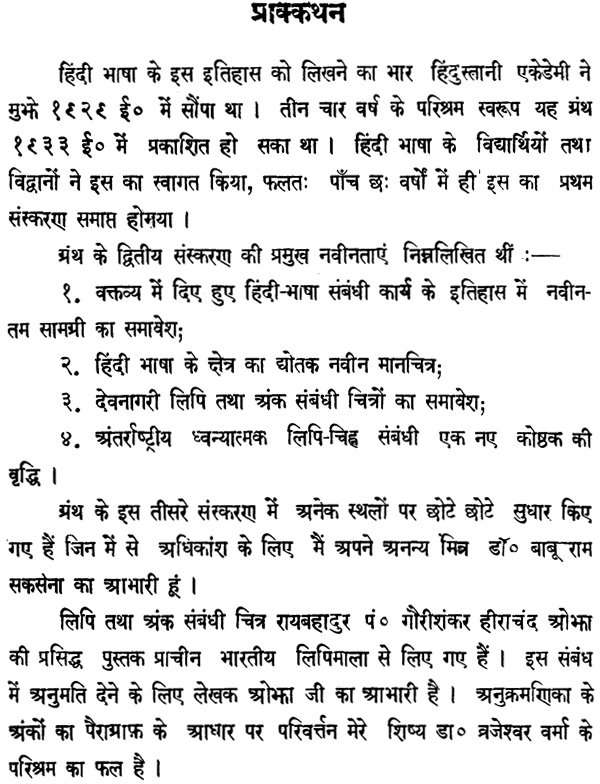 """history of football in hindi language Read this essay specially written for you on """"football match"""" in hindi language home related essays: a sample request letter to another school football."""