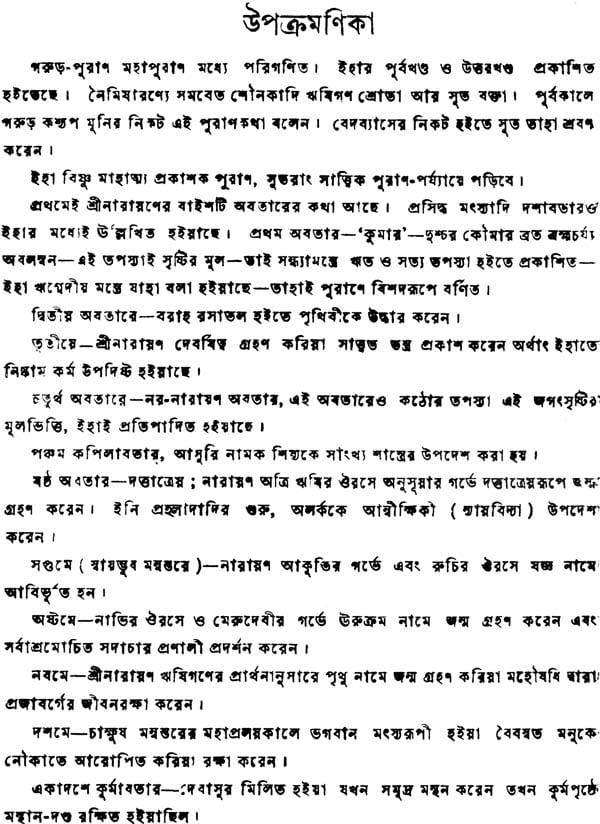 garuda purana bengali look inside the book fandeluxe Gallery