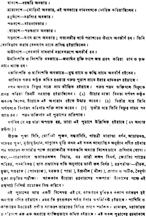 garuda purana bengali look inside the book fandeluxe Images