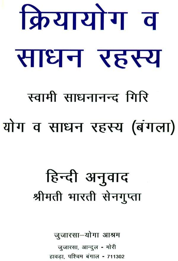 Kriya Yoga Books In Bengali Pdf | Kayayoga co