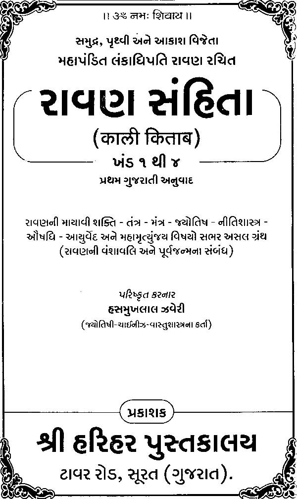 Ravan Samhita Hindi Pdf