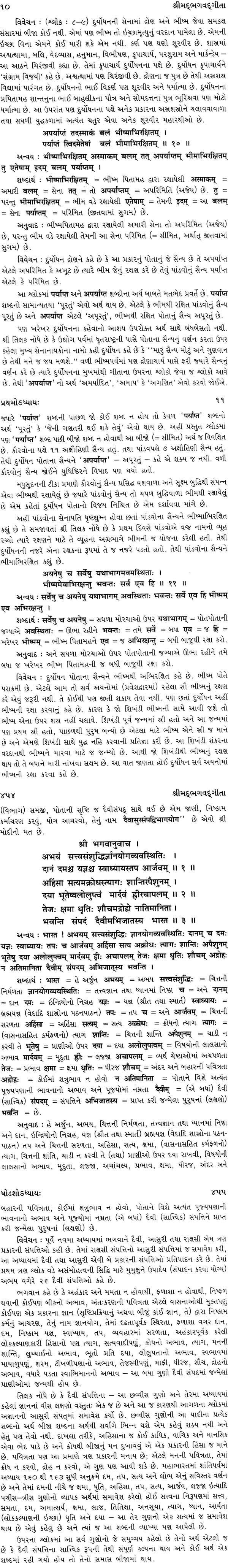 श्रीमद्भगवद्गीता: Srimad Bhagavad Gita (Sanskrit Text With Gujarati  Translation)