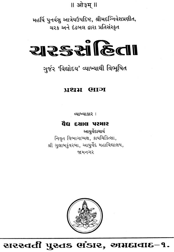 Yoga Book Pdf In Gujarati | Kayayoga co