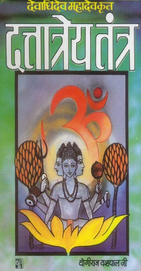 दत्तात्रेय तन्त्र (हिन्दी टीका सहित): Dattatreya Tantra with Hindi Translation