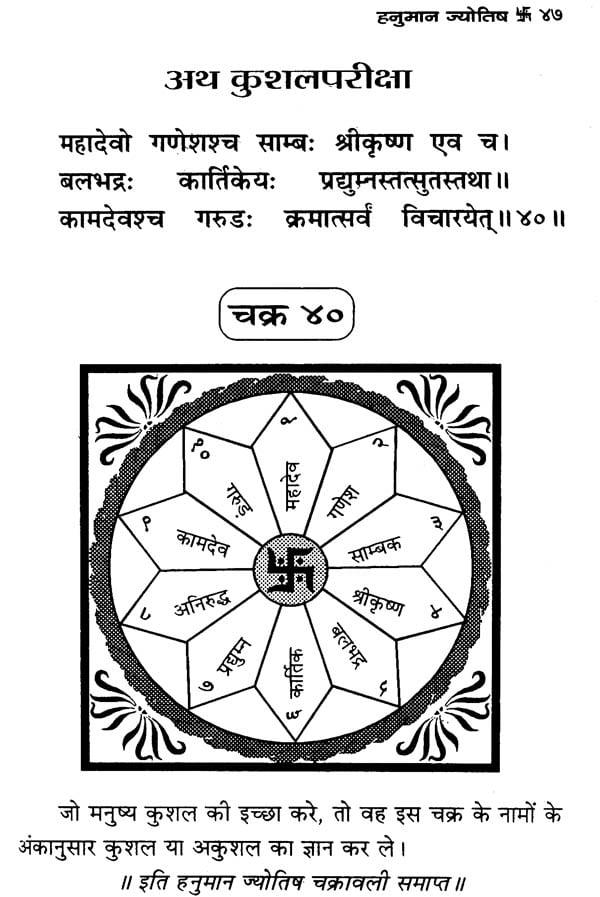 Phalit jyotish pdf