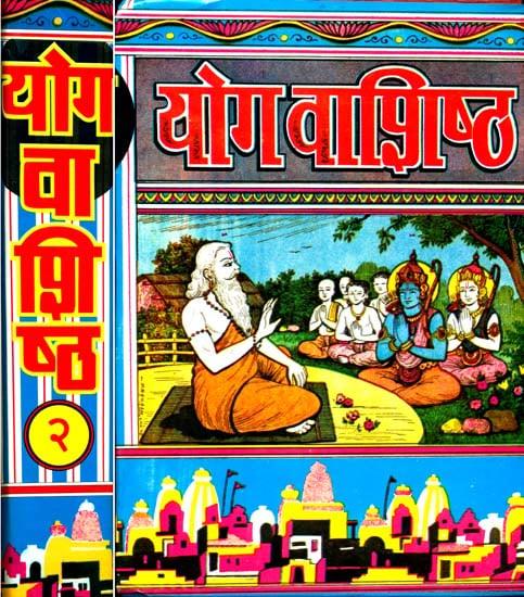 य गव श ष ठ Yoga Vasistha Set Of Two Volumes In Simple Hindi