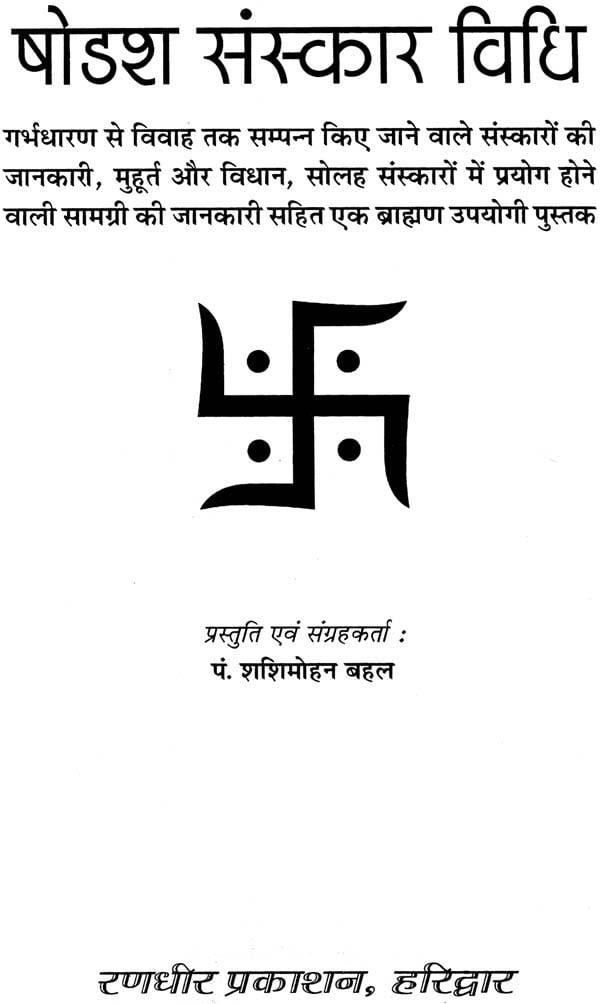method of sixteen samskaras look inside the book fandeluxe Images