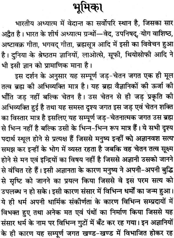 ashtavakra gita in hindi by nandlal dashora pdf 112