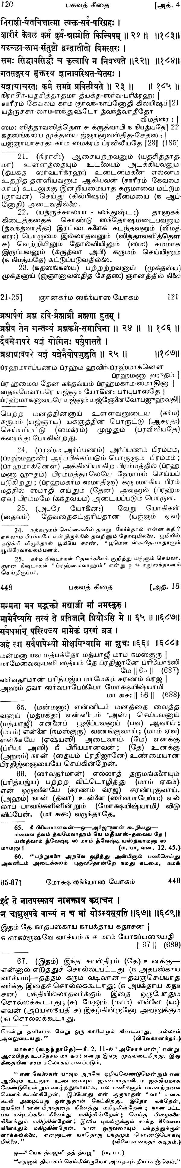 Sanskrit meaning and definitions - Tamil dictionary