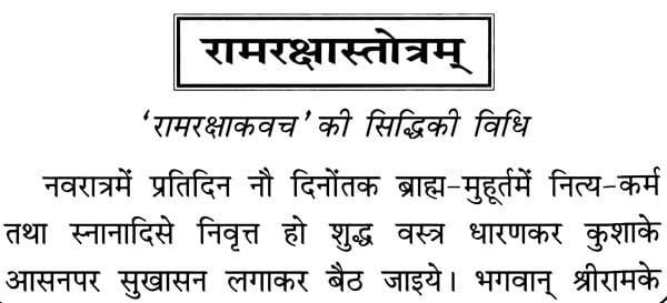 रामरक्षास्तोत्रम् हिन्दी अनुवादसहित Ram Raksha Stotram