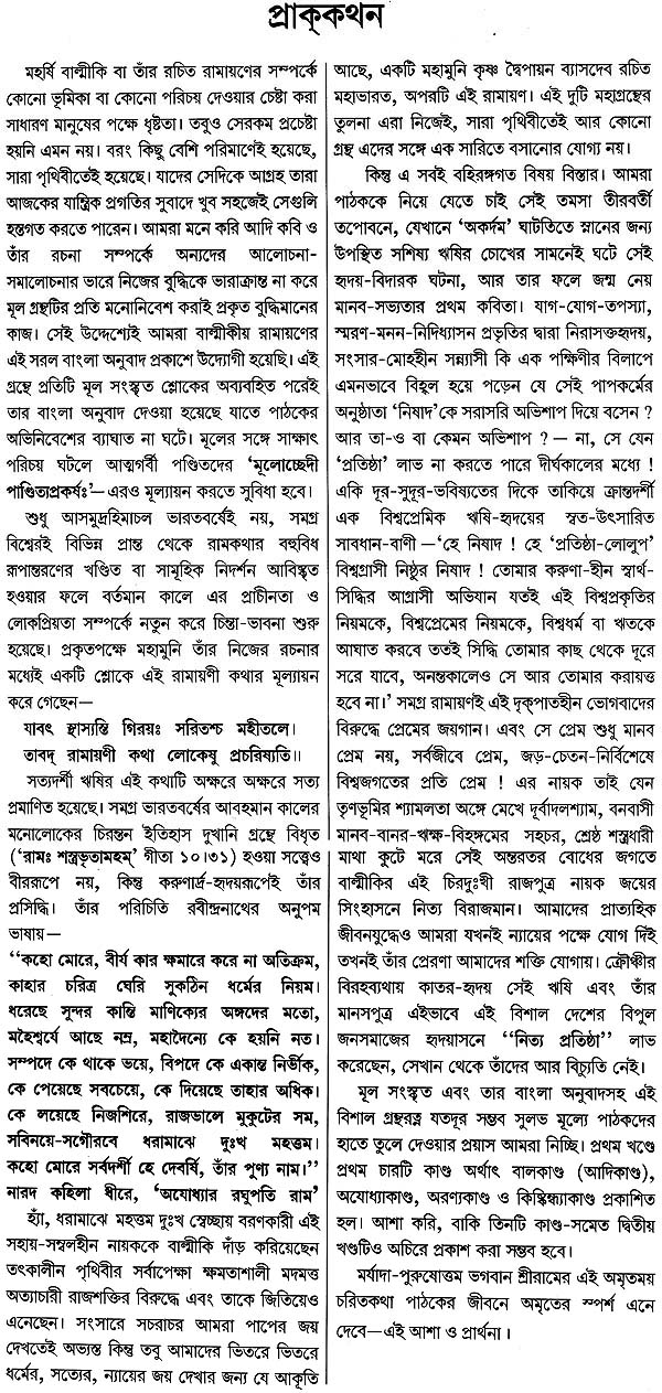 Try These Mahabharata Pdf In Bengali {Mahindra Racing}