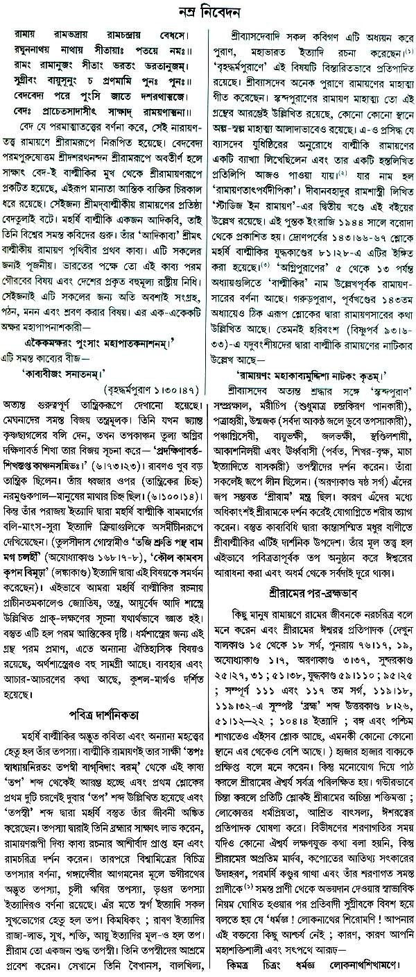 Ramayan ebook bangla