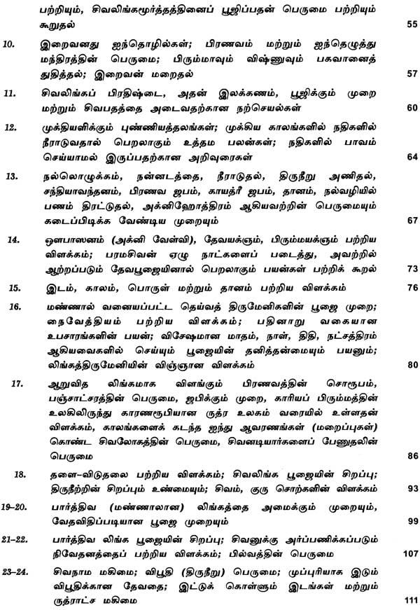 Sivapuranam Tamil Pdf