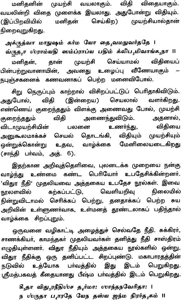 Vidur Niti In Gujarati Pdf Download