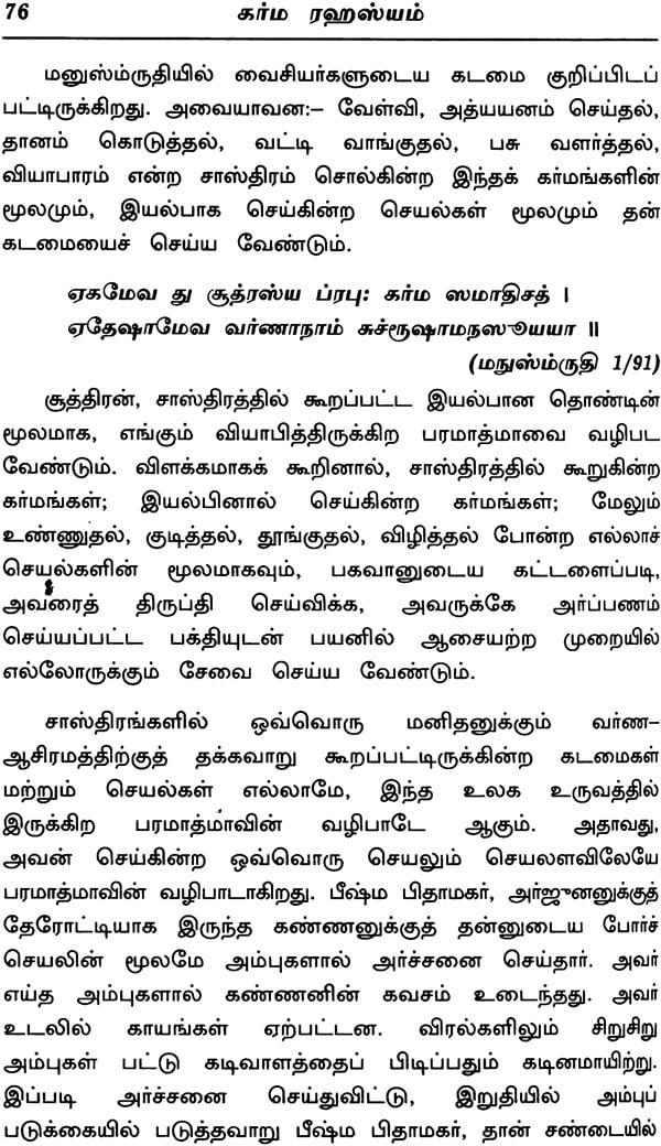 secret pdf in the book tamil