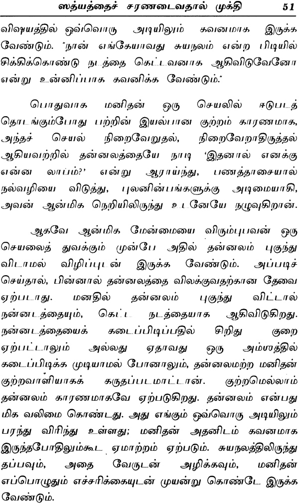 benefit from reading in tamil Best tamil classics you must read these are the books that are best of best from tamil writersso please add the worthy books to it all votes add .