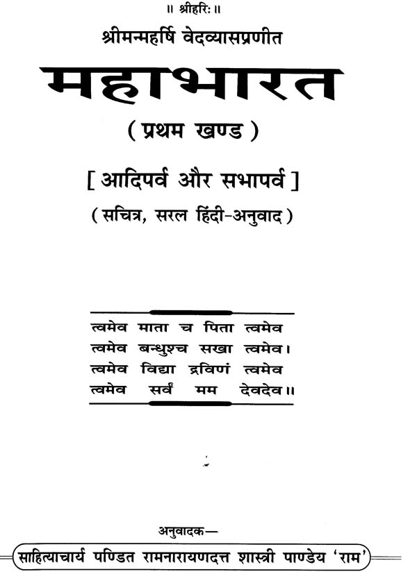 verify meaning in hindi