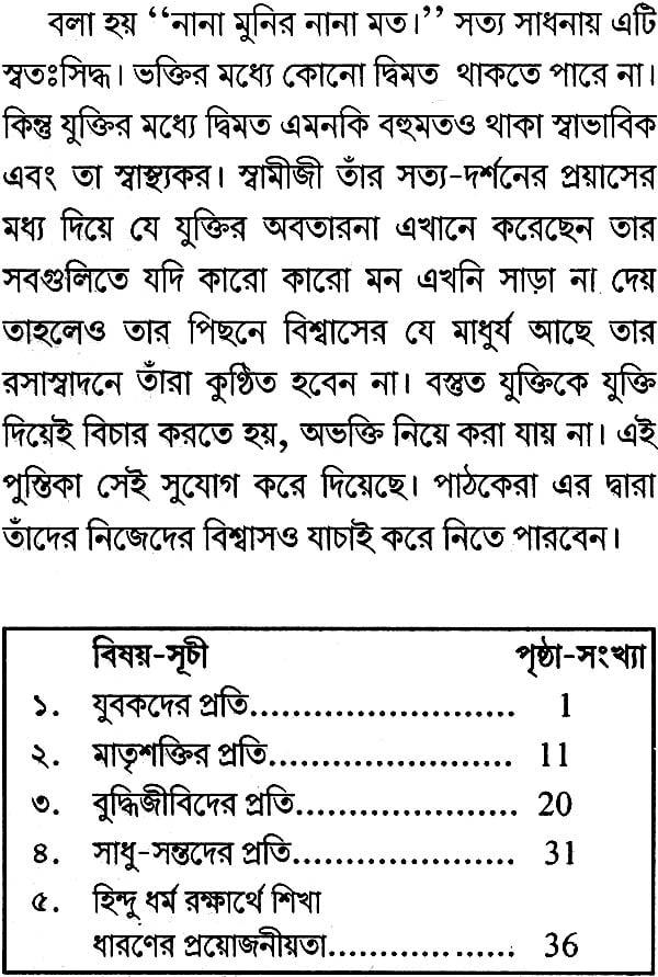 শিখা (চোটি) ধারনাকী আভ্শ্যাক্তা: Shikha Dharan ki Avashyakata aur Hum Kahan  ja Rahe Hain? (Bengali)