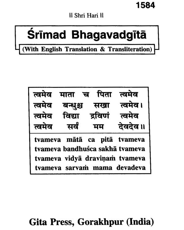Srimad bhagavad gita with english translation and transliteration publishers note as a book of scripture the bhagavadgita fandeluxe Image collections
