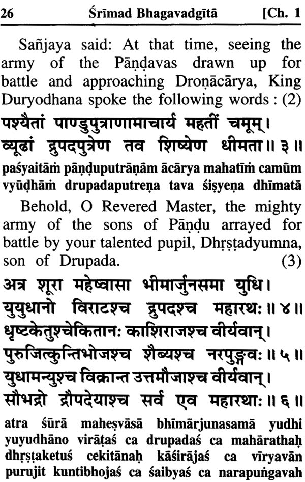 Srimad bhagavad gita with english translation and transliteration sample pages fandeluxe Image collections