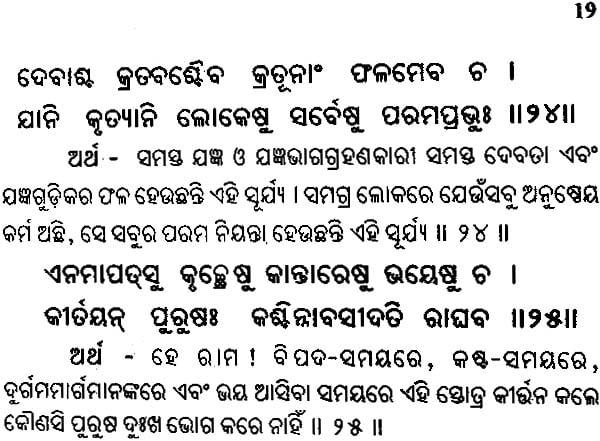 aditya hridaya stotra gita press pdf