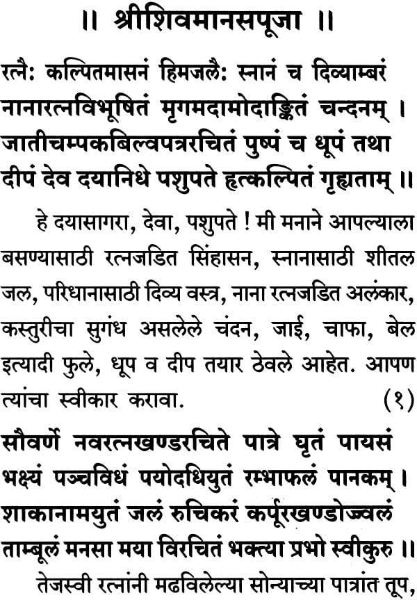 Shiv Mahimna Stotra Gujarati Pdf