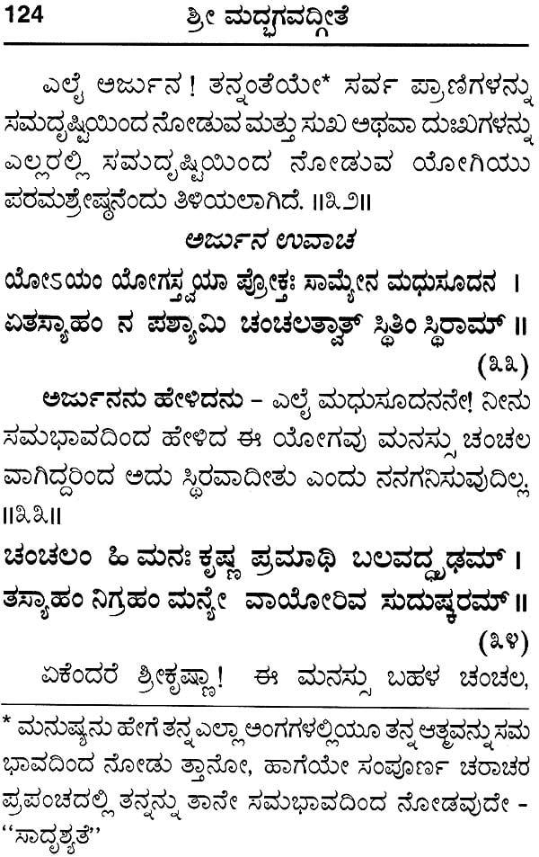 À²¶ À²° À²®à²¦ À²à²—ವದ À²— À²¤ Srimad Bhagavad Gita With Meaning Of Shloka Kannada