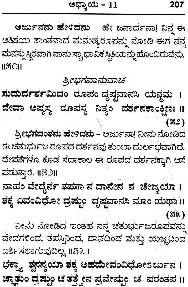 ಶ್ರೀ ಮದ್ಭಗವದ್ಗೀತ: Srimad Bhagavad Gita With Meaning of Shloka (Kannada)