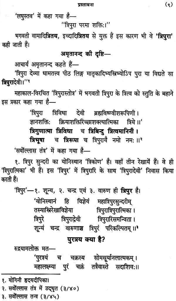 सुभगोदयस्तुति (संस्कृत एवम् हिन्दी अनुवाद) - Subhagodaya Stuti