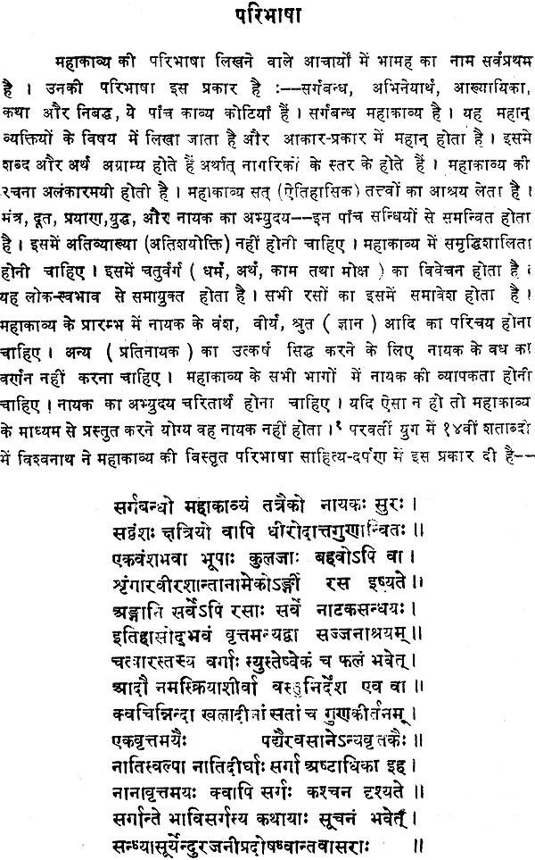 essay on zoo in sanskrit language Essay on zoo i visited the st louis zoo on 16 november 2003 i took off work early since it was such a lovely day outside i thought the 55-degree weather would be perfect for a day at the zoo i arrived around 1:30 pm to find the zoo filled with people of all ages, mainly children.