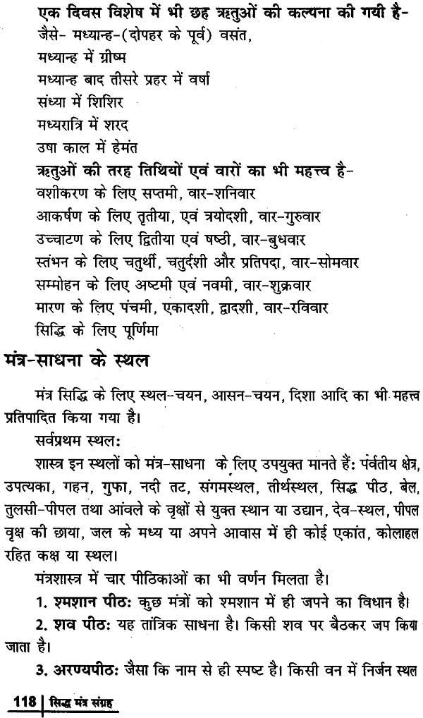 सिद्ध मंत्र संग्रह: Collection of Siddha Mantras